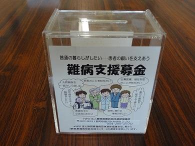 募金箱設置の写真